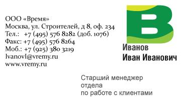 визитка2
