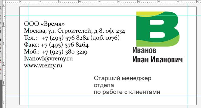 визитка3